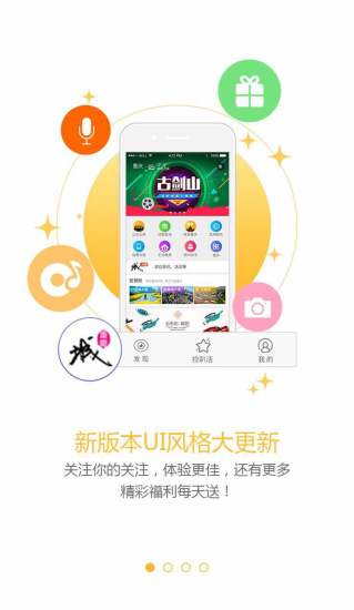 重庆城 V6.6.0 安卓版截图2