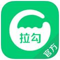 拉勾 V3.3.9 iPhone版