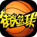 街头篮球手游刷点券辅助 V2.0 安卓版