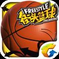街头篮球手游投篮辅助 V2.0 安卓版