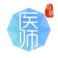 百草医师 V2.0.0 安卓版