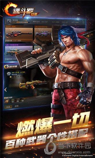 魂斗罗归来iOS下载