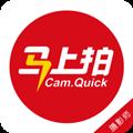 马上拍摄影师 V1.2.1 安卓版