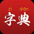 字典通 V2.1 安卓版
