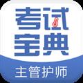 主管护师考试宝典 V1.2 安卓版