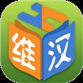 维汉双语词典 V1.1.1 安卓版