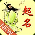周易生辰八字起名软件 V11.0.0.7 安卓版