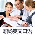 商务英语听力材料 最新免费版