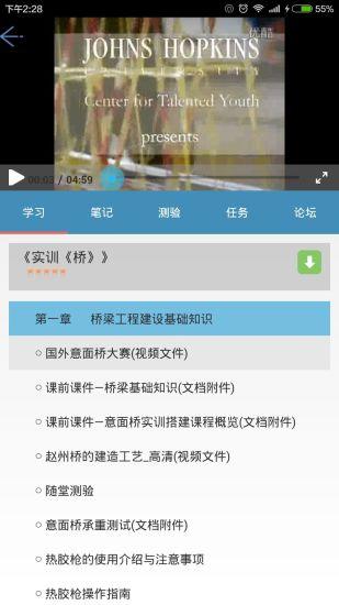 微知库 V3.3.5 安卓版截图4