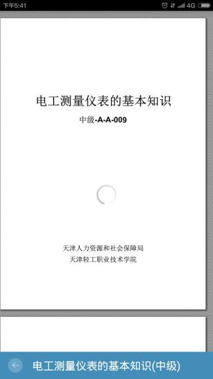 微知库 V3.3.5 安卓版截图5