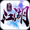 梦想江湖 V1.0 安卓版