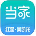 当家 V1.0.2 iPhone版