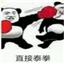 泰拳警告恶搞表情包 +15 绿色免费版