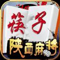 筷子陕西麻将作弊器 V3.4 安卓版