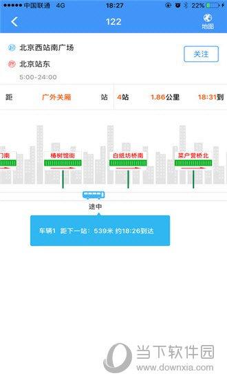 北京实时公交APP下载