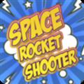 太空火箭射击无限金币版 V1.0 安卓版