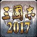 三国志2017破解版 V1.0 安卓版