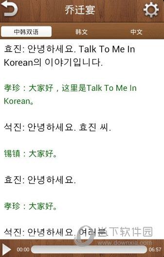 韩语日常对话听力APP 韩语日常对话听力V1 0 0 安卓版下载_当下软件园_