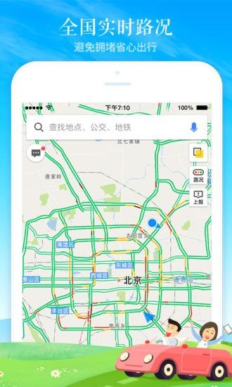 高德地图车机版 V3.2.0.2353 正式版截图3