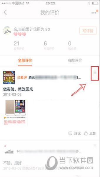 手机淘宝我的评价页面图片