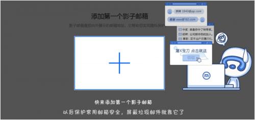 第三步添加影子邮箱