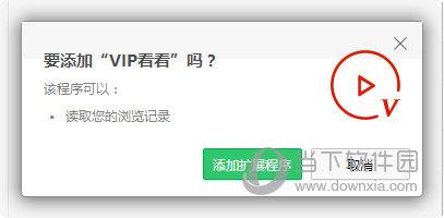 VIP看看免费看会员视频浏览器插件
