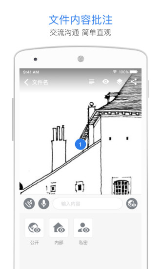 巴别鸟 V1.2.1 安卓版截图1