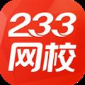 233网校 V3.3.2 安卓版