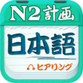 日语二级听力 V3.6.0420 安卓版