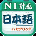 日语一级听力 V3.6.0420 安卓版