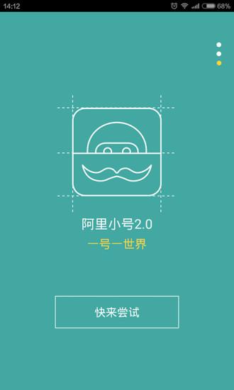 阿里小号 V2.3.9 安卓版截图1