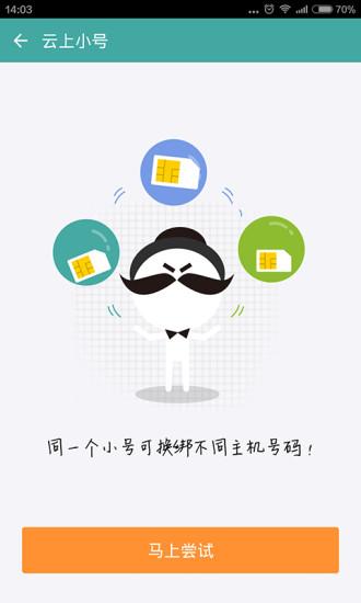 阿里小号 V2.3.9 安卓版截图3