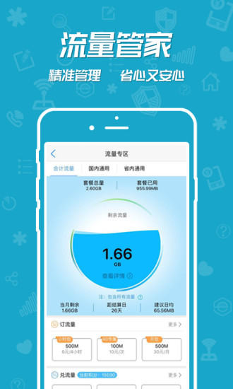 四川移动掌上营业厅 V4.3.3 安卓版截图3