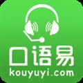 口语易 V3.0.3 安卓版