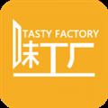 味工厂 V1.0.0 iPhone版