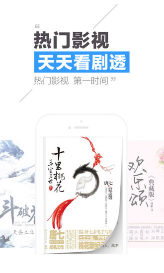 QQ阅读 V6.6.3.888 安卓版截图3