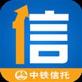 中铁信托 V1.1.01 安卓版