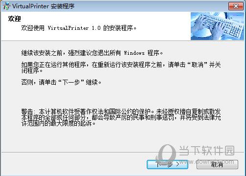 VirtualPrinter安装界面