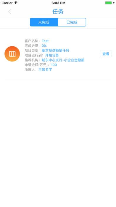 掌上进程 V1.6 安卓版截图3