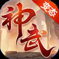 大话神武公益版 V0.0.17 安卓版