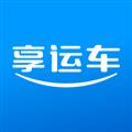 享运车商户端 V2.0.0 安卓版