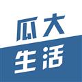瓜大生活 V4.0 安卓版