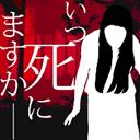 什么时候去死呢中文版 V1.0.1 安卓汉化版