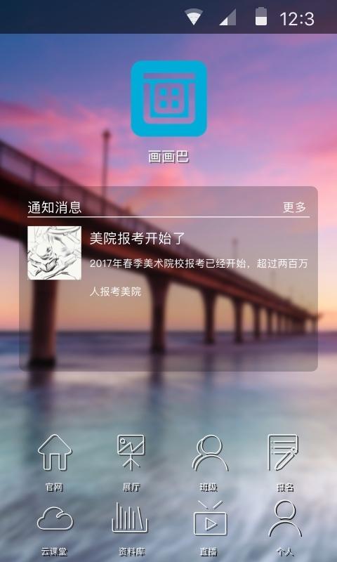 画画巴 V2.6.0 安卓版截图1