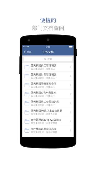 蓝信 V4.5.1 安卓版截图3