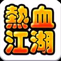 热血江湖 V25.0 安卓版
