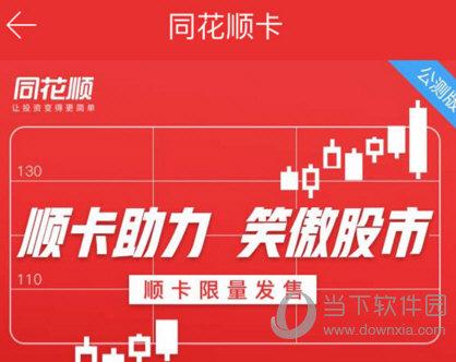 中国联通天顺卡申请软件