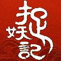 捉妖记 V0.4.2.0 安卓版