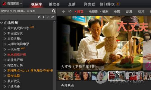 搜狐客户端首页