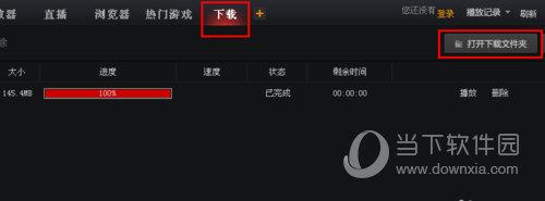 搜狐影音下载完成视频